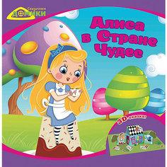 """3D сказка """"Алиса в Стране чудес"""" Fenix"""