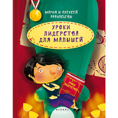Уроки лидерства для малышей, М. и А. Афанасьевы Fenix