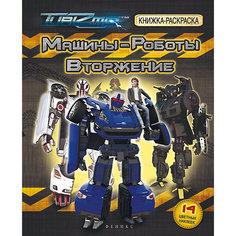 Машины-Роботы, Вторжение: книжка-раскраска Fenix