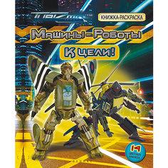 Машины-Роботы, К цели!: книжка-раскраска Fenix