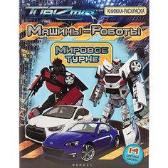 Машины-Роботы, Мировое турне: книжка-раскраска Fenix