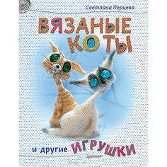Вязаные коты и другие игрушки ПИТЕР