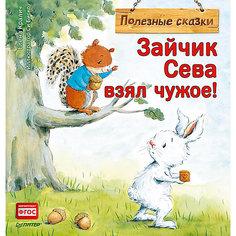 """Сказка """"Зайчик Сева взял чужое!"""", для детей от 1 года ПИТЕР"""