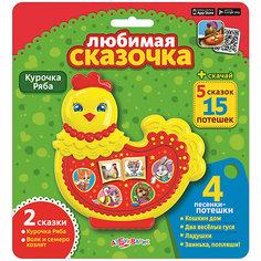 """Курочка Ряба, серия """"Любимая сказочка"""" Азбукварик"""
