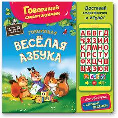 """Говорящий смартфончик """"Говорящая веселая азбука"""" Азбукварик"""
