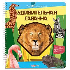 """Моя 3Д-энциклопедия """"Удивительная саванна"""" Азбукварик"""
