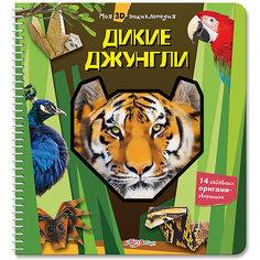"""Моя 3Д-энциклопедия """"Дикие джунгли"""" Азбукварик"""