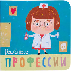 """Книжка """"Профессии. Важные профессии"""" Мозаика Синтез"""
