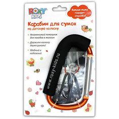 "Карабин-помощник для детских колясок TM ""Flipper"", Roxy-Kids"