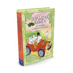 Большая книга историй о Муми-троллях, MACHAON Махаон