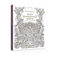"""Раскраска-антистресс """"Книга невымышленных существ"""", MACHAON Махаон"""