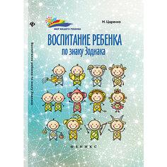 """Книга """"Воспитание ребенка по знаку Зодиака"""" Fenix"""