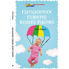 """Книга """"Гармоничное развитие вашего ребенка"""" Fenix"""