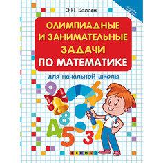 """Пособие """"Олимпиадные и занимательные задачи по математике для начальной школы"""" Fenix"""