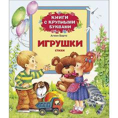 Книга с крупными буквами Барто А. Игрушки. Стихи. Росмэн