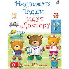 Медвежата Тедди идут к доктору Робинс