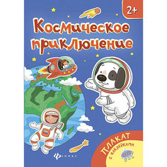 "Плакат ""Космическое приключение"" Fenix"