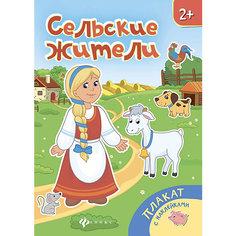 """Плакат """"Сельские жители"""" Fenix"""
