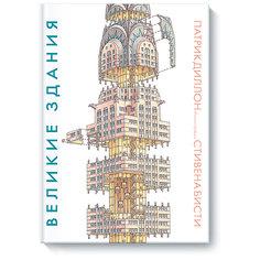 Мировая архитектура в разрезе: от египетских пирамид до Центра Помпиду