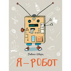 Я - робот, В. Шварц Манн, Иванов и Фербер