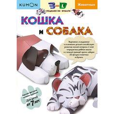 Тетрадь рабочая KUMON 3D поделки из бумаги: Кошка и собака, Kumon
