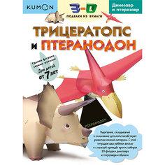 Тетрадь рабочая KUMON 3D поделки из бумаги: Трицератопс и птеранодон, Kumon