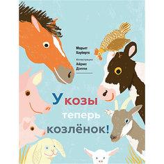 У козы теперь козленок, М, Хаубертс Манн, Иванов и Фербер