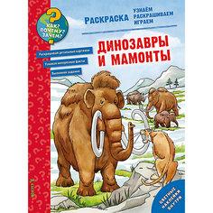 """Раскраска """"Как? Почему? Зачем? Динозавры и мамонты"""", Clever"""