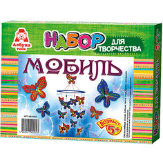 "Мобиль ""Цветочная поляна"" Азбука Тойс"