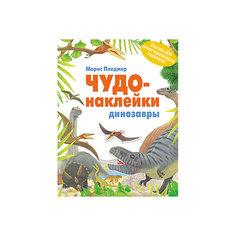 """Чудо-наклейки """"Динозавры"""" Мозаика Синтез"""
