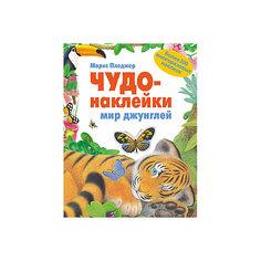 """Чудо-наклейки """"Мир джунглей"""" Мозаика Синтез"""