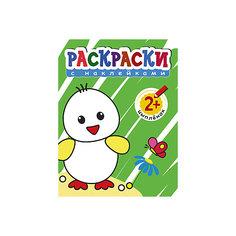 """Раскраски с наклейками для малышей """"Цыпленок"""" Мозаика Синтез"""