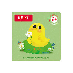 "Книжка с наклейками ""Милашки-очаровашки: Цвет"" Мозаика Синтез"