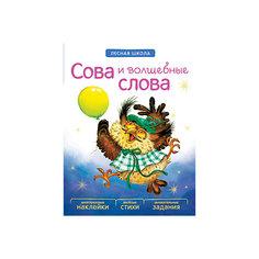 """Книга """"Лесная школа: Сова и волшебные слова"""" Мозаика Синтез"""