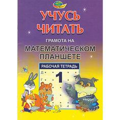 """Грамота на математическом планшете """"Учусь читать"""", тетрадь №1 Корвет"""