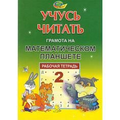 """Грамота на математическом планшете """"Учусь читать"""", тетрадь №2 Корвет"""