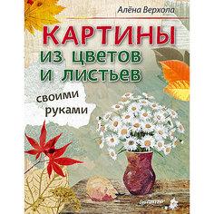 """Книга """"Картины из цветов и листьев своими руками"""" ПИТЕР"""