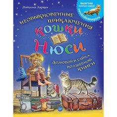 Необыкновенные приключения кошки Нюси: Домовой и тайна волшебной книги ПИТЕР