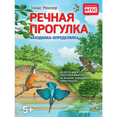 """Книжка с иллюстрациями """"Речная прогулка"""" ПИТЕР"""