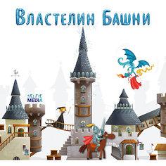 Настольная игра «Властелин башни», Selfie media