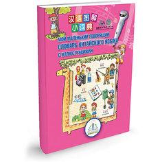"""Пособие для детей """"Мой говорящий словарь китайского языка с иллюстрациями"""", Знаток"""