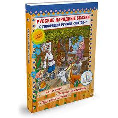 Русские народные сказки для говорящей ручки, Знаток