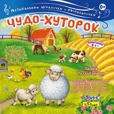 """CD """"Чудо-хуторок"""" Би Смарт"""