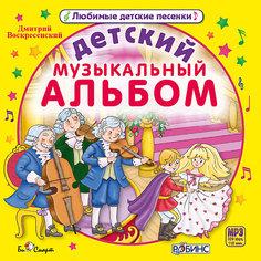 """MP3 """"Детский музыкальный альбом"""" Би Смарт"""