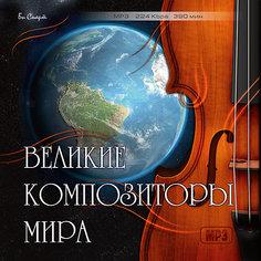"""MP3 """"Великие композиторы мира"""" Би Смарт"""