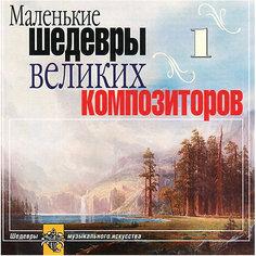 """CD """"Маленькие шедевры великие композиторы №1"""" Би Смарт"""