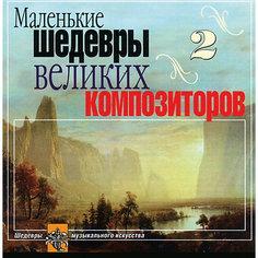"""CD """"Маленькие шедевры великие композиторы №2"""" Би Смарт"""