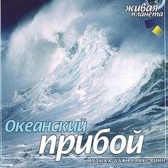 """CD """"Океанский прибой"""" Би Смарт"""