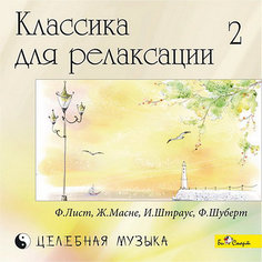 "CD ""Классика для релаксации - 2"" Би Смарт"
