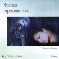 "CD ""Музыка гармонии сна"" Би Смарт"